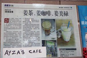 Ayza's Cafe