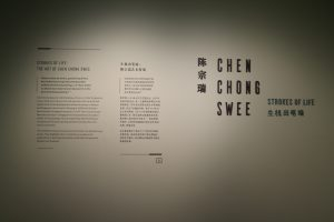 Chen Chong Swee Exhibition