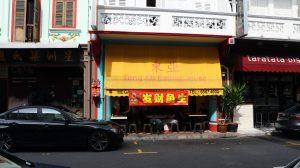 Tong Ah Eating House - Exterior