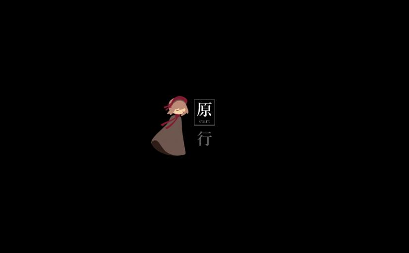 原行・GENKOU