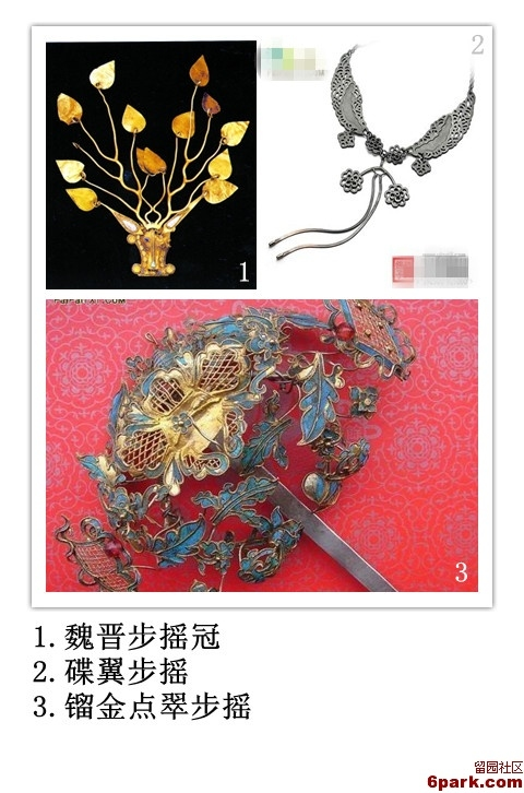 1. Wei and Jin Dynasty Buyao hat 2. Butterfly wing Buyao 3.Gilt Kingfisher Buyao Image source: http://tieba.baidu.com/p/2708145136 last access 30th August 2016