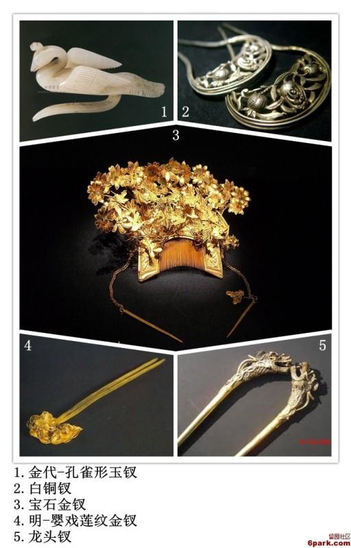 1. Jin Dynasty peacock shape jade chai 2. Copper -nickel alloy chai 3. Gem embed gold chai 4. Ming Dynasty infant playing with lotus flower chai 5. Dragon head chai image source: http://tieba.baidu.com/p/2708145136 last access 30th 2016