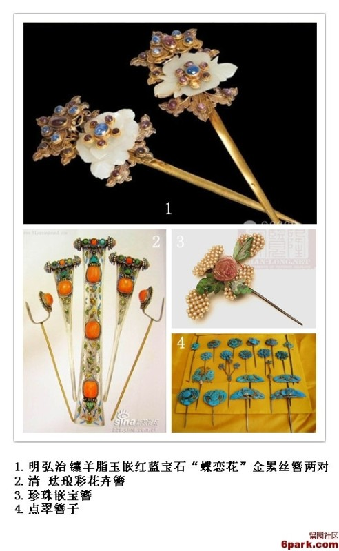 1. Ming Dynasty suet jade ruby and sapphire embed butterflies and flowers zan inpair 2. Qing Dynasty Enamel painted flower zan 3. Pearl and gem embed zan 4. Kingfisher zan image source: http://tieba.baidu.com/p/2708145136 last access 30th August 2016