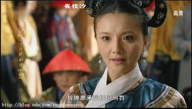from drama Empresses of the Palace image source: http://blog.ifeng.com/article/24840520.htmlblog.udn.com/rosylovesyou/7066560 last access 15th September 2016