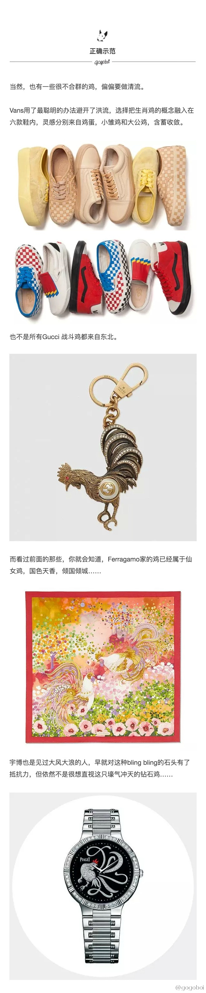 year of chicken limited edition products image source: gogoboi weibo http://photo.weibo.com/1706372681/wbphotos/large/mid/4056914830138197/pid/65b52e49gw1fb43cadyvfj20ic2gcwru